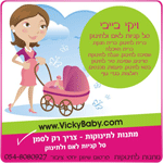 Vicky Baby Products